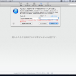 Apple IDの問題に関して
