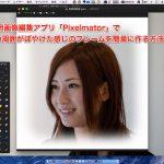 Pixelmatorでぼやけたフレームを作る方法