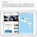 中国語辞書アプリのiOS9、Split View対応状況
