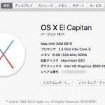 OS X El Capitanにアップデートしたらディスクユーティリティの見た目が変わってた
