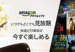 AmazonビデオはVPNが切れても視聴できる