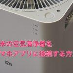 小米の空気清浄器をスマホアプリに接続する方法