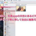 iCloud写真共有のビデオは融通が利かなくて困る件