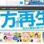 上海で「radio.jp」を再生する
