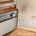 中国からでもAmazonプライムラジオの再生は可能