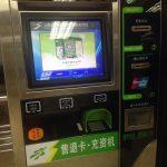 上海の交通カードはチャージ機を使えば支付宝からチャージできる