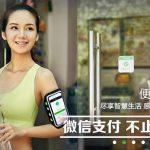 微信钱包(WeChat wallet)にある金額を銀行口座に戻す方法
