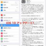iPad Air 2をiOS 10にアップデート