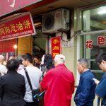 斜土路×鲁班路で見つけた行列ができる葱油饼の店
