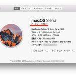 macOS Sierra 10.12.2へのアップデートで肝を冷やす
