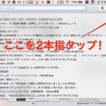 MacのSafariで最近閉じたタブを超簡単に表示させる方法