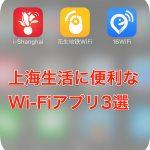 上海生活に便利なWi-Fiアプリ3選