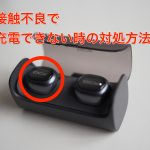 QCY Q29充電ケースの接触が悪い時の対処方法