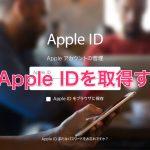 国外のApple IDを取得する方法