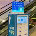 加速する中国のシェアリングエコノミー、モバイルバッテリー編