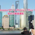 Snoppa M1とiPhone 7 Plusで安定の動画撮影