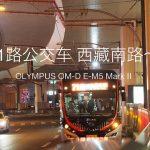夜の上海71路公交车