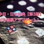 中日・日中辞典アプリが大規模アップデート