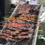 肉祭り2017秋 ー iPhone写真の位置情報はプレビューで消せ!