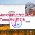 複数アカウントで使用している1台のMacでiTunesライブラリを共有する