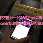 iOS 11.3から上海地下鉄の交通カードがApple Payに対応、早速登録してみた