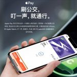 Apple Payが対応した上海交通カードを実際に使用してみた雑感等