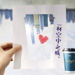 【上海・生活】ファミマのラテをお得に購入する方法